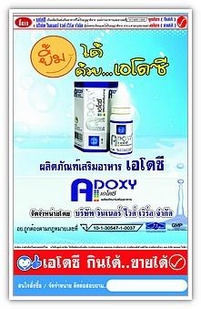 ผลิตภัณฑ์ Adoxy